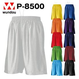 P-8500 バスケットボールパンツ バスケットパンツ バスパン ダンスパンツ ユニフォーム 大人サイズ 練習着 チーム用ウェア 無地 メンズ レディース wundou ウンドウ 送料無料