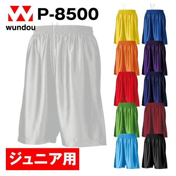 P-8500 バスケットボールパンツ バスケットパンツ バスパン ダンスパンツ ユニフォーム ジュニア 子供用サイズ 練習着 チーム用ウェア 無地 メンズ レディース wundou ウンドウ 送料無料