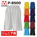 P-8500 バスケットボールパンツ バスケットパンツ バスパン ダンスパンツ ユニフォーム ジュニア 子供用サイズ 練習着…