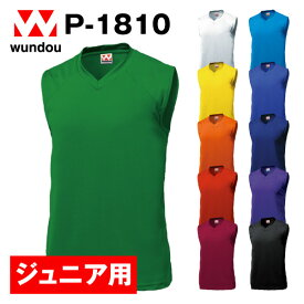 P-1810 ベーシックバスケットボールシャツ ユニフォーム ジュニア 子供用サイズ 練習着 チーム用ウェア 無地 メンズ レディース wundou ウンドウ 送料無料