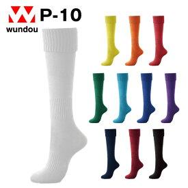 P-10 サッカーソックス 靴下 ジュニア 子供用 大人サイズ 練習着 チーム用ウェア シンプル無地ユニフォーム メンズ レディース wundou ウンドウ 送料無料