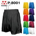 P-8001 サッカーパンツ 大人サイズ 練習着 チーム用ウェア シンプル無地ユニフォーム メンズ レディース wundou ウン…