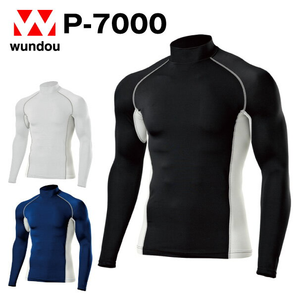 P-7000 ハイネックインナーシャツ スポーツインナー アンダーウエア コンプレッションインナー 長袖 大人サイズ wundou ウンドウ