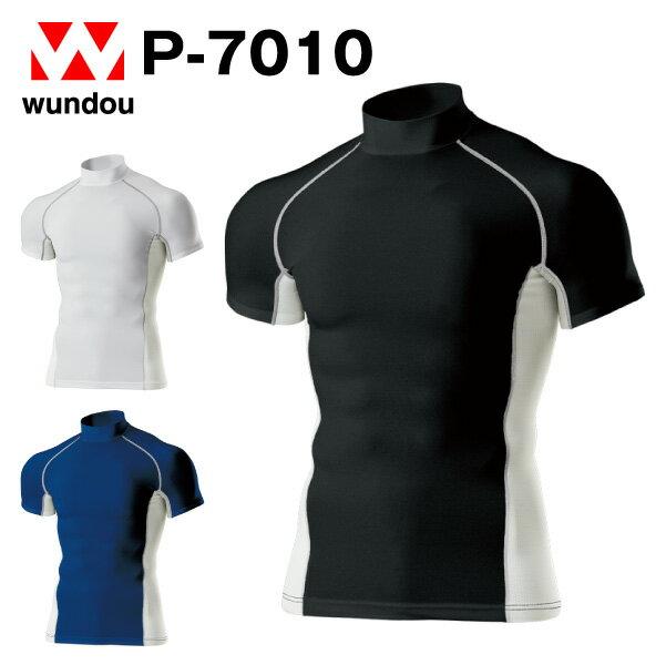 P-7010 ハイネックインナーシャツ スポーツインナー アンダーウエア コンプレッションインナー 半袖 大人サイズ wundou ウンドウ