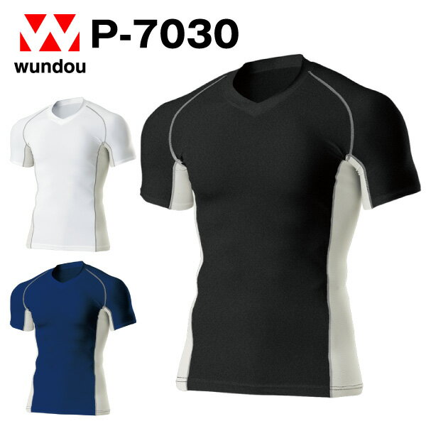 P-7030 Vネックインナーシャツ スポーツインナー アンダーウエア コンプレッションインナー 半袖 大人サイズ wundou ウンドウ