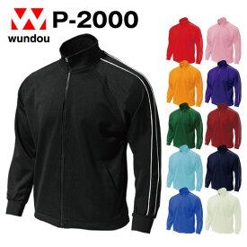 P-2000 パイピングトレーニングシャツ 大人サイズ 練習着 チーム用ウェア シンプル無地ユニフォーム メンズ レディース wundou ウンドウ