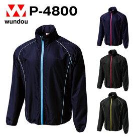 P-4800 ウォームアップウインドブレーカージャケット 大人サイズ 練習着 チーム用ウェア シンプル無地ユニフォーム メンズ レディース wundou ウンドウ 送料無料