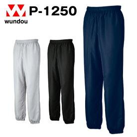 P-1250 ベーシックピステパンツ 大人サイズ 練習用 無地 メンズ レディース wundou ウンドウ 送料無料