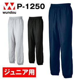 P-1250 ベーシックピステパンツ ジュニアサイズ 大人サイズ 練習用 無地 メンズ レディース wundou ウンドウ 送料無料