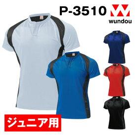 P-3510 ラグビーシャツ ユニフォーム ジュニア 子供用サイズ 練習着 チーム用ウェア シンプル無地 メンズ レディース wundou ウンドウ 送料無料