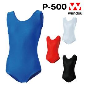 P-500 女子体操レオタード ジュニア 子供用 大人サイズ 練習着 チーム用ウェア シンプル無地ユニフォーム レディース wundou ウンドウ 送料無料