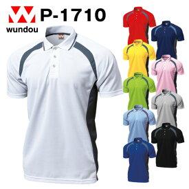 P-1710 ベーシックテニスシャツ 大人サイズ 練習着 チーム用ウェア シンプル無地ユニフォーム メンズ レディース wundou ウンドウ 送料無料