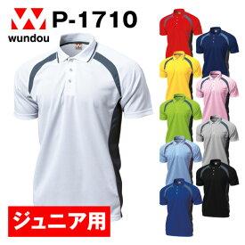 P-1710 ベーシックテニスシャツ サイズ 練習着 チーム用ウェア シンプル無地ユニフォーム メンズ レディース wundou ウンドウ 送料無料