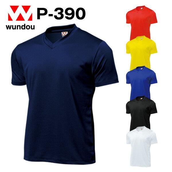 P-390 ドライライトVネックTシャツ 大人サイズ 練習着 チーム用ウェア 無地 メンズ レディース wundou ウンドウ