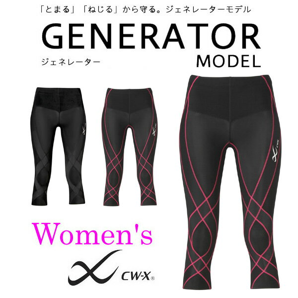 【wacoal/ワコール】【CW-X/CWX】HZY336 ジェネレーターモデル セミロングスポーツタイツ(女性用/レディース) SML