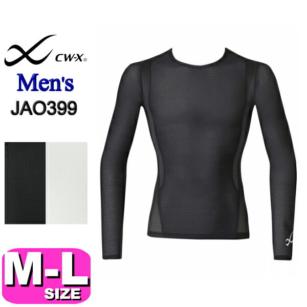 【wacoal/ワコール】【CW-X/CWX】【メール便発送可】JAO399 JYURYU/柔流 トップス メッシュタイプ ラウンドネック 長袖(男性用/メンズ) ML