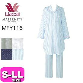 【ワコール/wacoal】【マタニティ】MFY116 マタニティパジャマ 産前産後兼用 SML LLサイズ