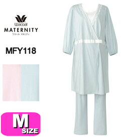 【ワコール/wacoal】【マタニティ】【送料無料】MFY118 マタニティパジャマ 産前産後兼用 Mサイズ