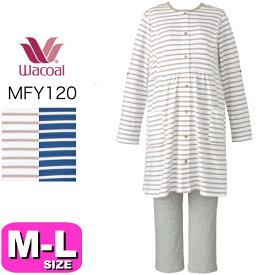 ワコール wacoal マタニティ MFY120 マタニティパジャマ 産前産後兼用 長袖 前開きタイプ 長ズボン M-Lサイズ