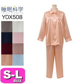 ワコール wacoal 睡眠科学 YDX508 シルクサテン パジャマ 長袖 前開きタイプ SMLサイズ PW