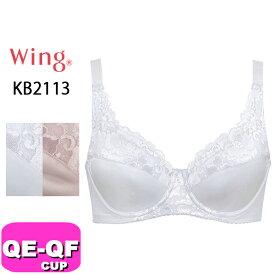 ワコール wacoal ウイング Wing KB2113 バストをしっかり包み込む フルカップブラジャー QEQFカップ Wing