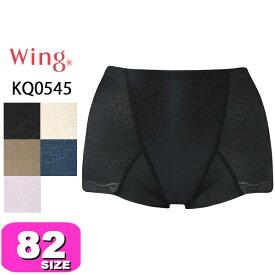 ワコール wacoal ウイング【メール便発送可】KQ0545 キュッとアップパンツ ショート 82サイズ Wing