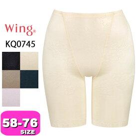 ワコール wacoal ウイング【メール便発送可】KQ0745 キュッとアップパンツ ロング 58 64 70 76サイズ Wing