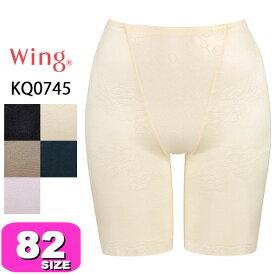 ワコール wacoal ウイング【メール便発送可】KQ0745 キュッとアップパンツ ロング 82サイズ Wing