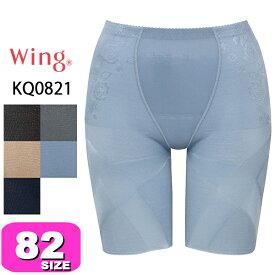 ワコール wacoal ウイング【メール便発送可】KQ0821 スリムアップパンツ ヒップ ロング 82サイズ Wing