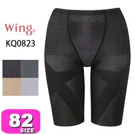 ワコール wacoal ウイング【メール便発送可】KQ0823 スリムアップパンツ ヒップ フルロング 82サイズ Wing
