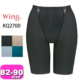 ワコール wacoal ウイング【メール便発送可】KQ2700 補整 動きやすい ピタッとフィットパンツ 82 90サイズ Wing