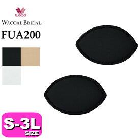 【ワコール/wacoal】【ブライダル/bridal】【メール便発送可】FUA200 パッド S/M/L/LL/3Lサイズ