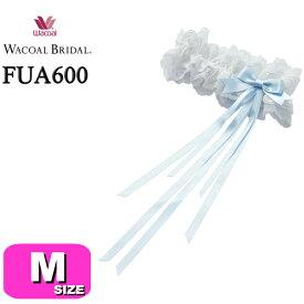 【ワコール/wacoal】【ブライダル/bridal】【メール便発送可】FUA600 ガーターリング Mサイズ