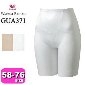 【ワコール/wacoal】【ブライダル/bridal】【メール便発送可】GUA371 ロングガードル 58-76サイズ