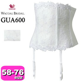 【ワコール/wacoal】【ブライダル/bridal】【メール便発送可】GUA600 ウエストニッパー 58-76サイズ
