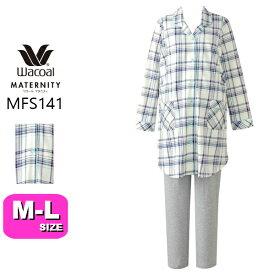 【ワコール/wacoal】【マタニティ】MFS141 マタニティパジャマ 産前産後兼用 MLサイズ