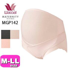 【ワコール/wacoal】【マタニティ】【メール便発送可】MGP142 妊婦帯 パンツタイプ おなか・腰サポート 産前用機能ボトム MLLL