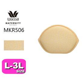 【ワコール/wacoal】【マタニティ】【メール便発送可】MKR506 よくばり産後ブラ専用 パッド L/LL/3L