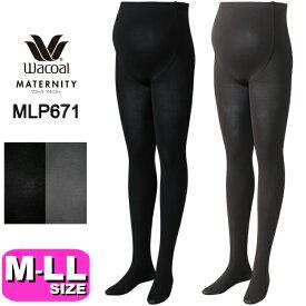 【ワコール/wacoal】【マタニティ】【メール便発送可】 MLP671 マタニティタイツ 産前用 110デニール M-L L-LLサイズ