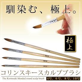 ネイル用ブラシ ネイル 筆 ブラシ 1本 サイズ 4種類 スカルプ ブラシ コリンスキー 筆 本格 ネイリスト 御用達 プロ こだわり アクリル ネイル デコ 高品質 キャップ付き