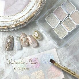 ネイル アート 水彩パレット 全5種 ニュアンスネイル 大理石ネイル 水彩アート メタリックパール