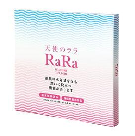 【公式】高純度液体フィッシュコラーゲン「天使のララ」 1箱(11mL×30袋)eminet【エミネット】
