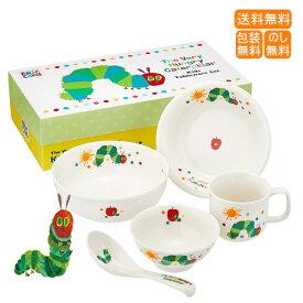 【送料無料】[はらぺこあおむし食器セット]日本製 お子様食器5点セット キッズ食器 ギフトセット 子供用 幼児用 食器 お祝い お誕生日 プレゼント 出産祝い のし無料