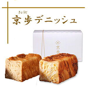 大人気京歩デニッシュ6種類から選択/京都デニッシュ/食パン/デニッシュ食パン