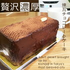煉瓦チョコレートケーキ