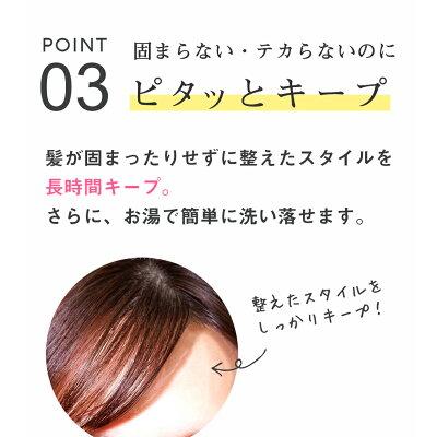 プリュスオー/ポイントリペア/アホ毛/まとめ髪/スティック/ミルボン/おくれ毛/スタイリング