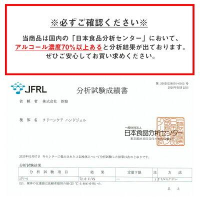 アルコールハンドジェル500ml3本セットエタノール70%アルコール消毒除菌べたつかないウイルス対策予防除菌ジェル手指手洗い