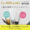 CLAYGE クレージュ クレイ ヘアマスク シャンプー と合わせてお使いください ノンシリコン ボタニカル成分配合 温冷効果で スカルプ ケア 頭皮 ニオイ