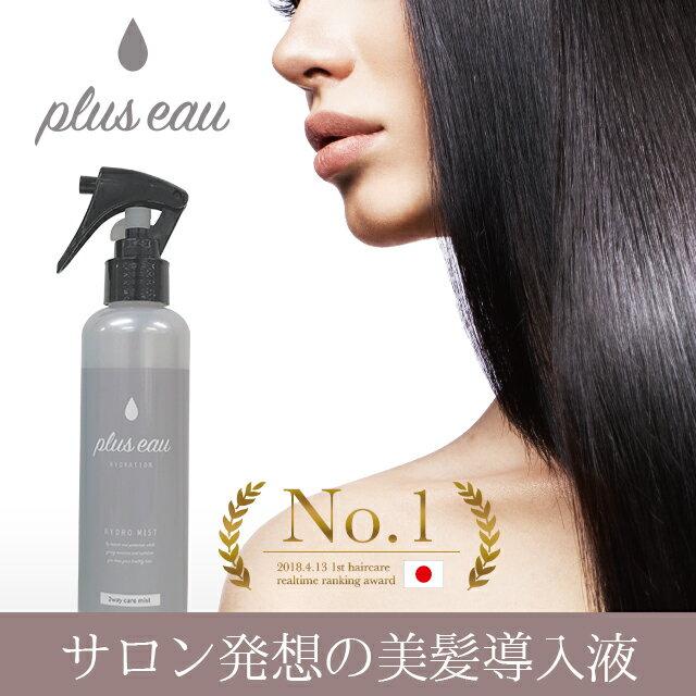 プリュスオー ハイドロミスト pluseau ヘアミスト ルメント のような艶髪に トリートメント スタイリング や寝癖直しにも 導入液 ノンシリコン 無香料