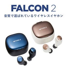 FALCON2 公式(10%OFFクーポン)|ワイヤレスイヤホン/iphone/Android Bluetooth 5.2/ブルートゥース/IPX7防水規格/防汗対応/長時間再生/ワイヤレス充電対応/ヒアスルー /Qualcomm aptX Adaptive/ cVc8.0ノイズキャンセリング/マイク内蔵/落ちにくい/カナルタイプ/高音質